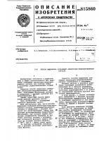 Патент 815860 Способ выделения огибающей ампли-тудно-модулированного сигнала