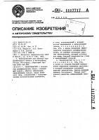 Патент 1117717 Электромагнит