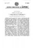 Патент 28896 Устройство для добычи торфа