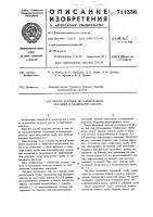 Патент 711336 Способ загрузки металлизованных окатышей в плавильную емкость