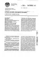 Патент 1672552 Амплитудный детектор