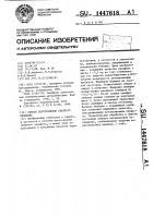 Патент 1447618 Способ изготовления сварного сильфона