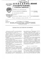 Патент 404445 Рабочий орган для подрезки кустарников