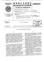 Патент 966634 Способ сейсмической разведки