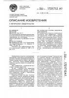 Патент 1721712 Сердечник статора электрической машины
