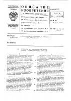 Патент 606705 Устройство для автоматической сварки изделий с замкнутым плоским контуром