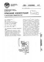 Патент 1552383 Адаптивное устройство подавления помех