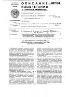 Патент 887104 Механизированный участок для производства разнотипных сварных металлоконструкций