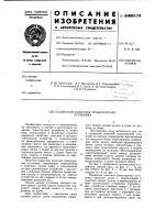 Патент 1004174 Подвесная канатная транспортная установка