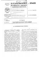 Патент 576435 Глубиннонасосная установка