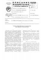 Способ приготовления катализаторов для синтеза уг'лбводородов