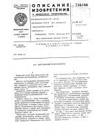 Патент 736186 Шихтованный магнитопровод