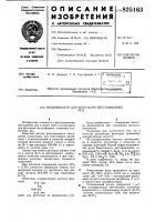 Патент 825163 Патент ссср  825163