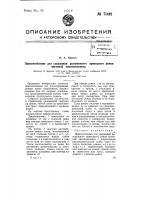 Патент 71418 Приспособление для удержания разорванного приводного ремня вагонной динамо-машины
