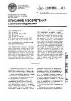 Патент 1521983 Устройство для сжигания порошкообразных материалов
