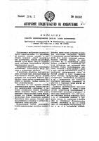 Патент 36582 Способ делинтирования шелухи семян хлопчатника
