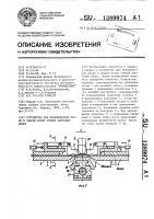 Патент 1389974 Устройство для механической резки и сварки встык тонких листовых полос