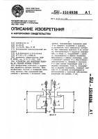 Патент 1514836 Устройство для выделения волокна из стеблей лубяных культур