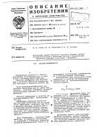Патент 621381 Реагент-модификатор