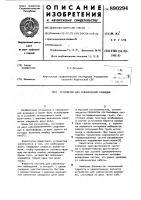 Патент 890294 Устройство для сейсмической разведки