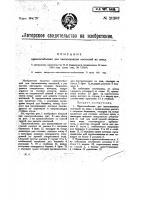 Патент 21203 Приспособление для вытаскивания костылей из шпал