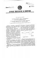 Патент 41611 Способ получения синего субстантивного для хлопка трисазокрасителя
