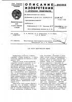 Патент 985884 Ротор электрической машины