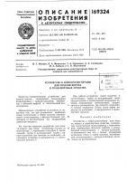 Патент 169324 Устройство к ворохоочистителюдля