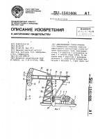 Патент 1541408 Длинноходовой станок-качалка