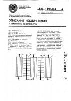 Патент 1196424 Устройство для промина лубоволокнистого материала