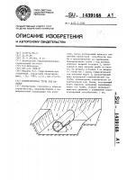 Патент 1439168 Водопропускная труба под насыпью