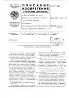 Патент 517168 Адаптивный корректор межсимвольных искажений в каналах с фазовой манипуляцией