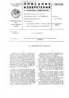 Патент 765576 Мальтийский механизм