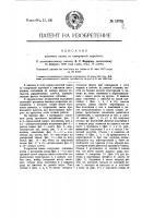 Патент 13785 Висячий замок со створчатой коробкой