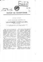 Патент 484 Способ генерирования переменного тока