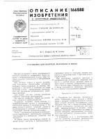 Патент 166588 Устройство для обогрева материала в кипах