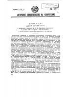 Патент 42974 Торфяная канавная машина