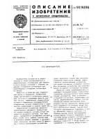 Патент 919096 Шумоподавитель