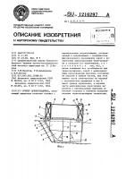 Патент 1216297 Бункер дреноукладчика