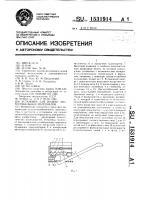 Патент 1531914 Установка для подачи листостебельных материалов