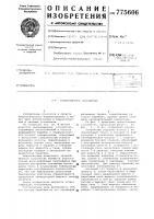 Патент 775606 Теплообменное устройство