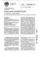 Патент 1724130 Раздатчик-измельчитель кормов