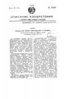 Патент 58458 Машина для очистки ореха-фундука от флюски