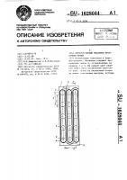 Патент 1628044 Лентопротяжный механизм проявочных машин