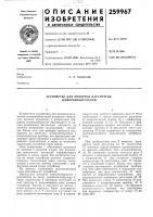 Патент 259967 Устройство для проверки параметров номеронабирателей