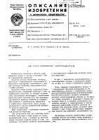 Патент 542300 Ротор синхронного электродвигателя