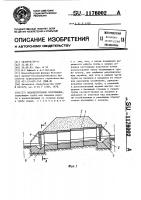 Патент 1176002 Водопропускное сооружение