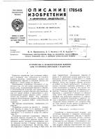 Патент 178545 Устройство к испытательной машине для установки образцов с надрезом