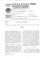 Патент 175602 Патент ссср  175602