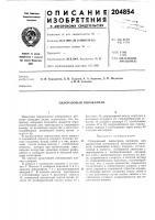 Патент 204854 Одноразовый пироклапан